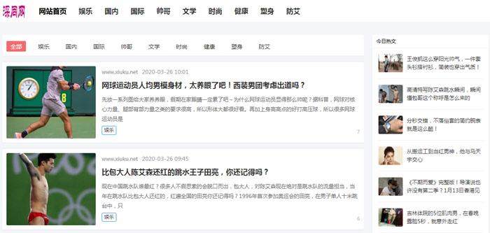 关于深圳同志网的一些介绍