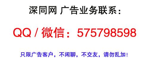 深圳同志网-广告联系