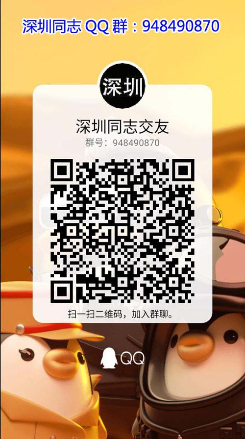 深圳同志QQ群/微信群,你的加入将会更精彩